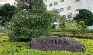 tokyoeiseihospital
