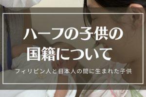フィリピンと日本の子供の国籍について