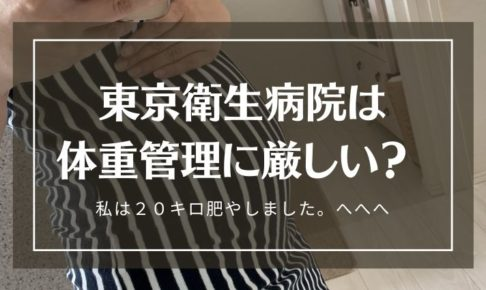 東京衛生病院は体重管理に厳しい