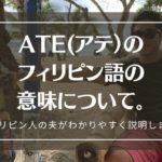 アテのフィリピン語の意味について