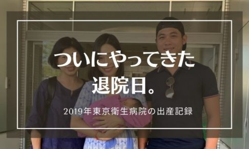 2019年東京衛生病院の出産ブログ。退院日