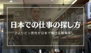 フィリピン男性が日本で働く為に。日本での仕事の探し方