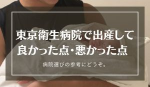 東京衛生病院で2019年に出産