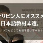 フィリピン人にオススメの日本語教材4選