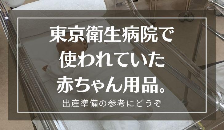 東京衛生病院で使われていた赤ちゃんグッズ