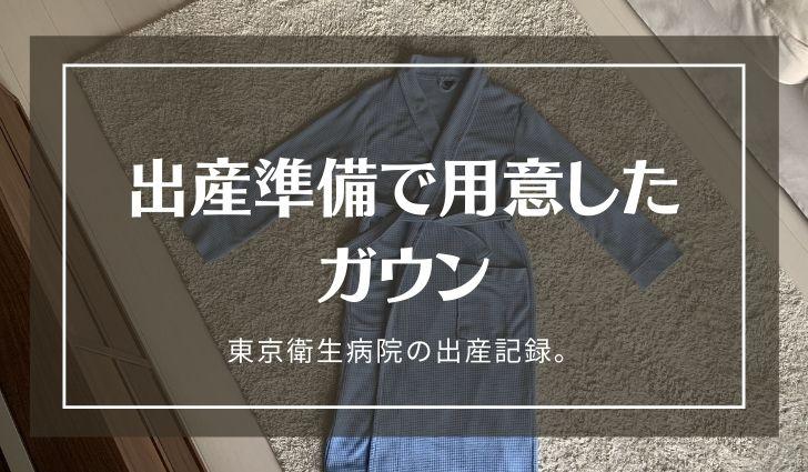 東京衛生病院の出産準備で用意したガウン