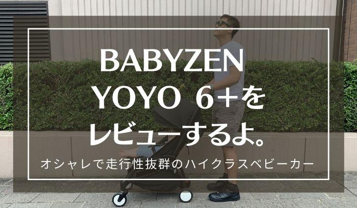 babyzenyoyo6plus