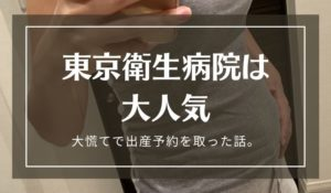 東京衛生病院の出産予約を取った時の話