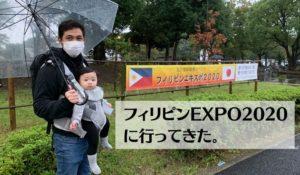 フィリピンEXPO2020 に行ってきた。