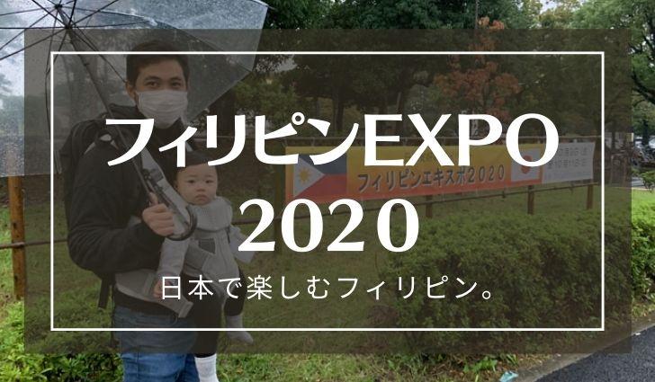 フィリピンexpo2020