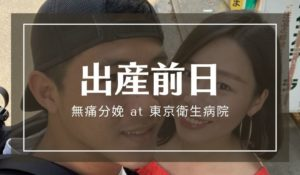 東京衛生病院無痛分娩ブログ