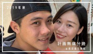 東京衛生病院の無痛分娩の記録をブログで公開!
