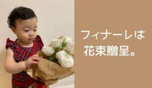 1歳のお誕生日の祝い方。花束贈呈。