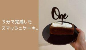 1歳のお誕生日の祝い方。スマッシュケーキ。