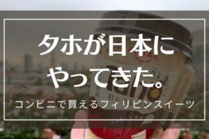 フィリピンのタホが日本にやってきた。