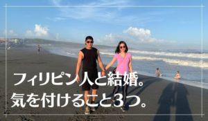 フィリピン人と結婚。 気を付けること3つ。