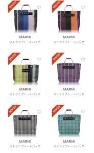 マルニのストライプバッグ